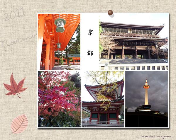 2011.11.kyoto
