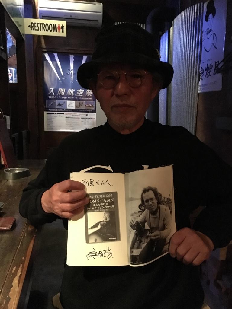 ジョンソンカフェ 麻田浩