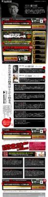 大川慶次郎「競馬の神様と女神のパーフェクト馬券メソッド」