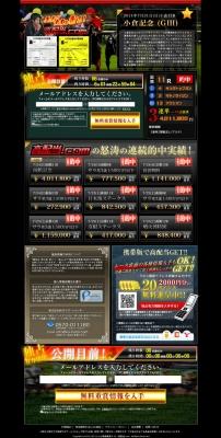 高配当.com 競馬