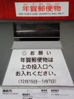 年賀郵便物