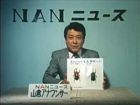 電子戦隊デンジマン 第27話