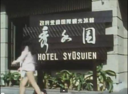 秘密戦隊ゴレンジャー 第56話