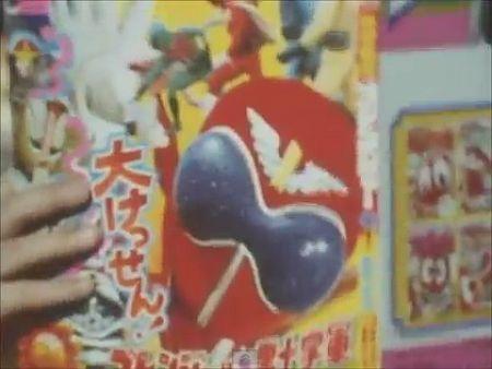 秘密戦隊ゴレンジャー 第73話