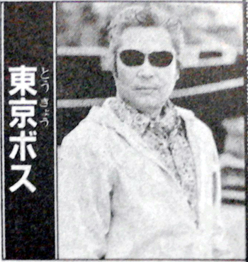 昭和60年度版全怪獣怪人大百科より