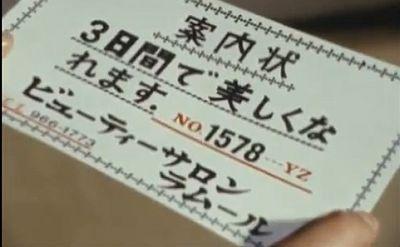 ジャッカー電撃隊 第15話