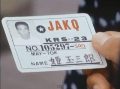 ジャッカー電撃隊 第23話
