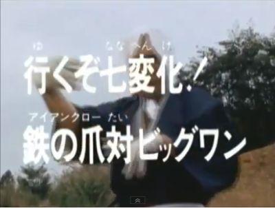 ジャッカー電撃隊 第28話
