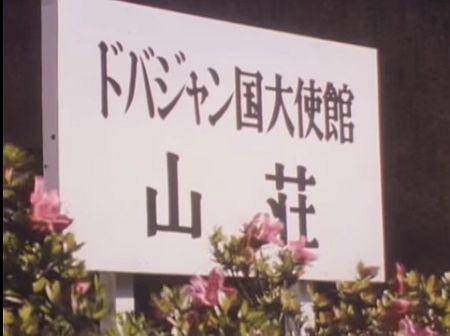 コンドールマン 第15話