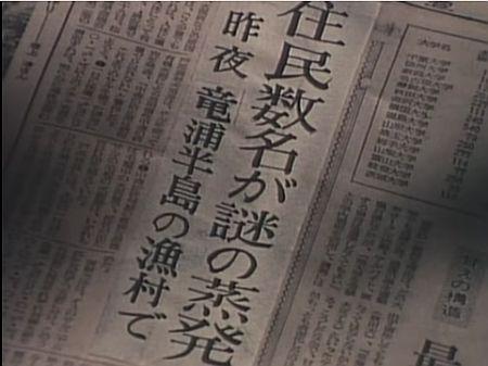 超人バロム・1 第8話