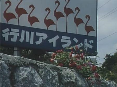 超人バロム・1 第12話