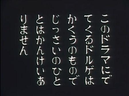 超人バロム・1 第29話