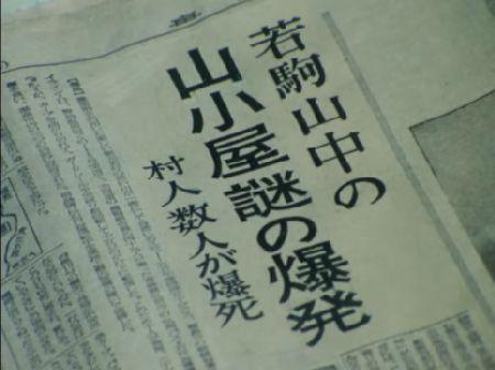 仮面ライダー 第33話