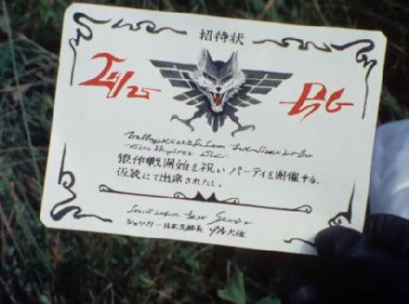 仮面ライダー 第39話