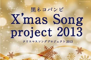 『クリスマスソングプロジェクト』