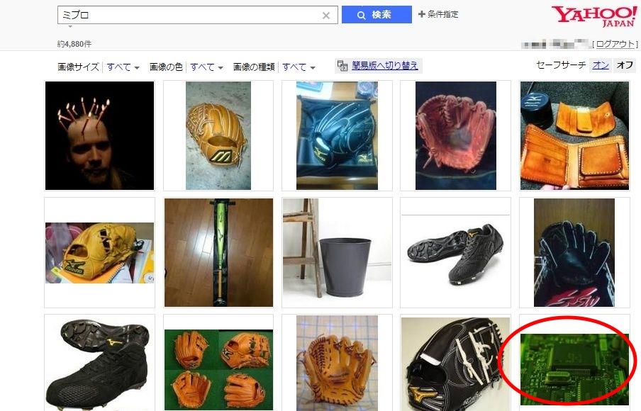 画像検索SEO対策03.JPG