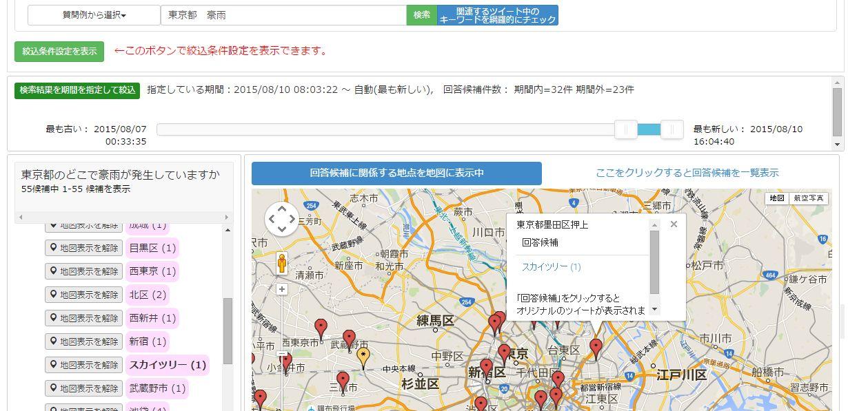 震災対策技術展05.JPG