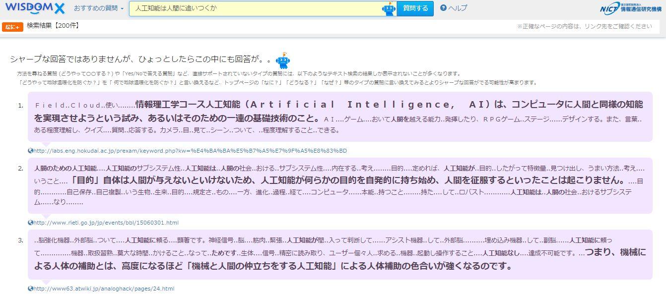 震災対策技術展08.JPG