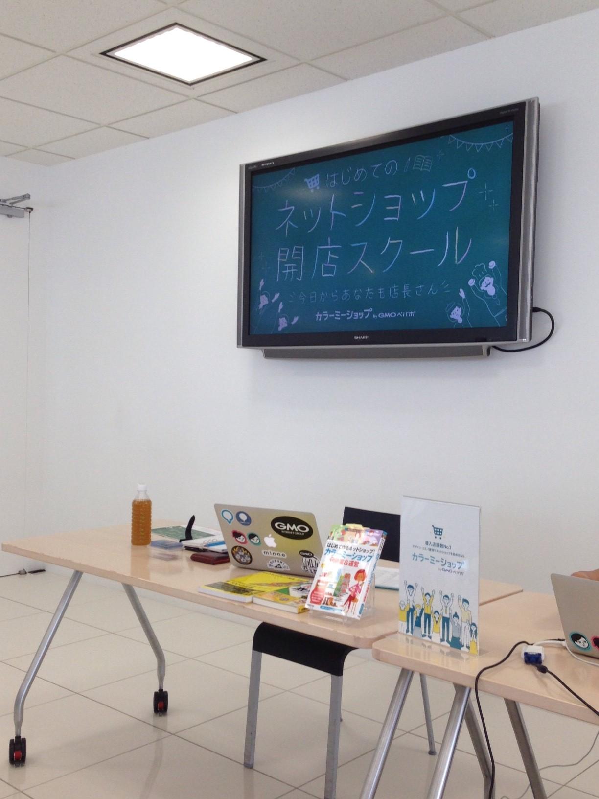 01カラーミーショップ開店スクール.JPG