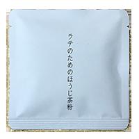 ラテのためのほうじ茶粉画像