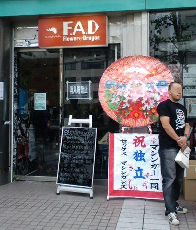 横浜F.A.D.