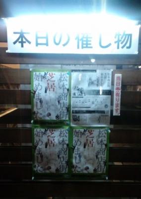 舞台「松本商店街芝居始めました」