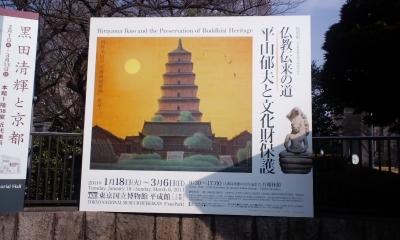 特別展「仏教伝来の道 平山郁夫と文化財保護」