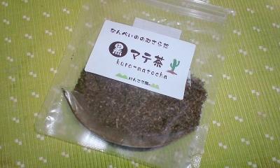 黒いマテ茶