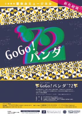 GoGoパンダ'72