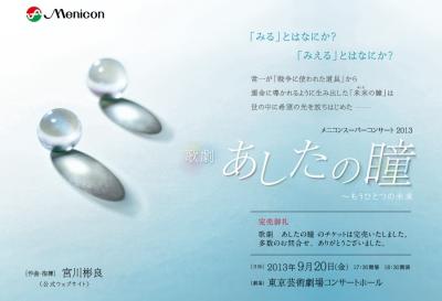 """メニコンスーパーコンサート2013""""歌劇 あしたの瞳"""""""
