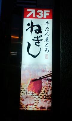 ねぎし 渋谷東口店