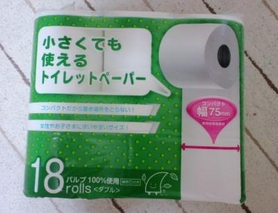 小さくても使えるトイレットペーパー