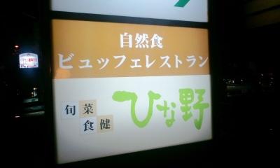 旬菜食健ひな野 綾瀬店