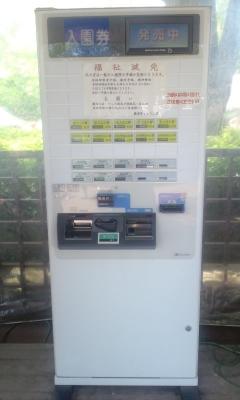 自動券販機