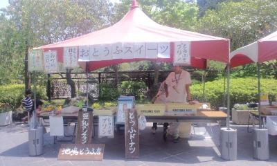 豆腐店の出店