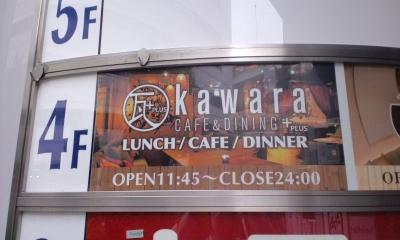隠れ家ダイニング 瓦 kawara DINING+PLUS 横浜西口鶴屋町