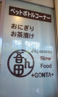 吾ん田 東京芸術劇場店