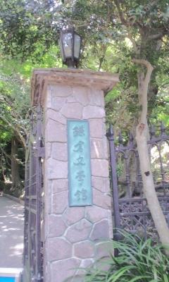 鎌倉文学館入口