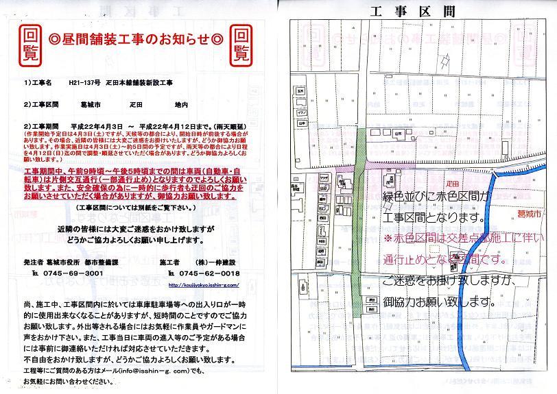 疋田本線工程表