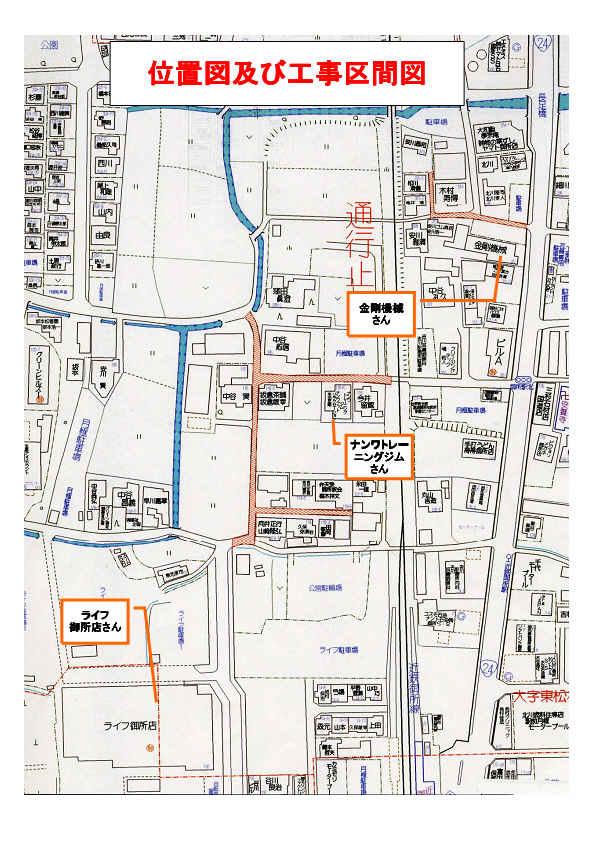 東松本2工区・3工区