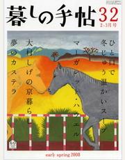 『暮しの手帖』 08年2-3月号