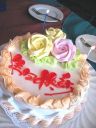 「生日快楽」