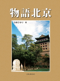 『物語北京』 日本語版