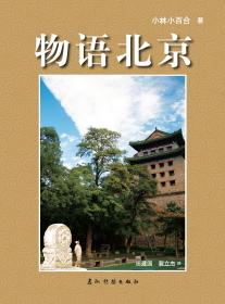 『物語北京』 中国語版