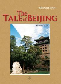 『物語北京』 英語版