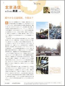 「北京通信」4