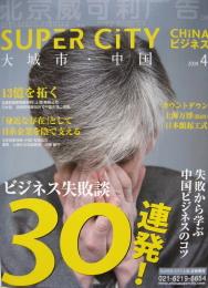 『スーパーシティ』 4月号