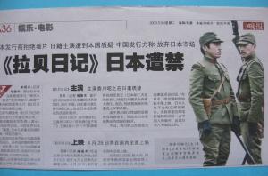 『法制晩報』 3.31