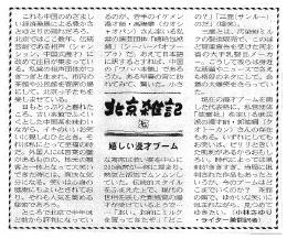「北京雑記」�