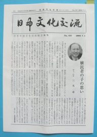 『日中文化交流』 1